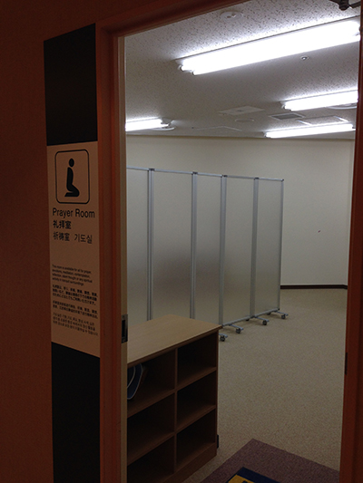 Narita Airport Prayer Room